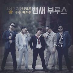 Moussa Bruce (Single) - The Goguryeo Band