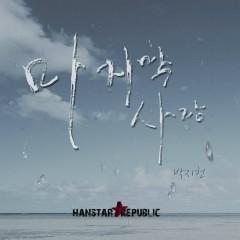 The Last Love - Park Ji Heon