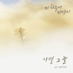 That Sun In The Sky OST Part.4