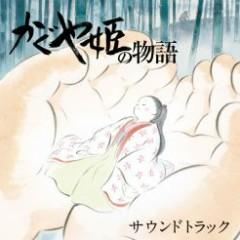 Kaguyahime no Monogatari Soundtrack CD2
