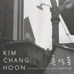Heuk Seok Dong (Single) - Kim Chang Hoon