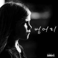 Voiceless (Single)