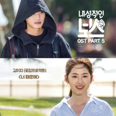 Introverted Boss OST Part.5