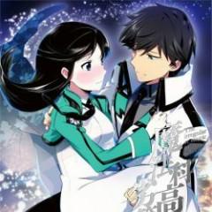 Mahouka Koukou no Reittousei Special Disc 10
