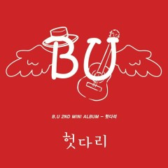 Heotdari (헛다리) (Mini Album) - BU