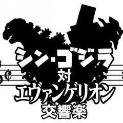 Shin Godzilla vs. Evangelion Symphony CD2