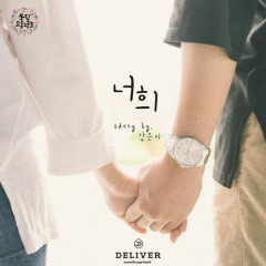 You (Single) - Deliver