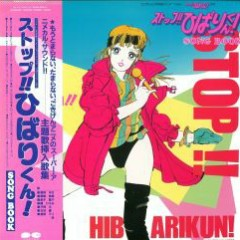 STOP!! HIBARIKUN! SONG BOOK