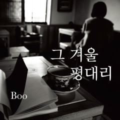 The Winter At Pyungdae-ri (Single)
