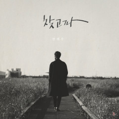 Looking For Myself (Single) - Heesu Ahn
