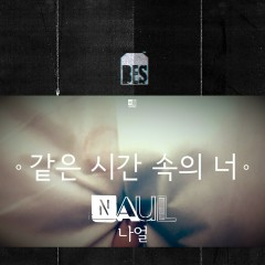 You From The Same Time - Naul