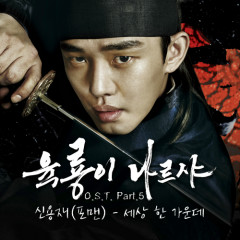 Six Flying Dragons OST Part.4 - Shin Yong Jae