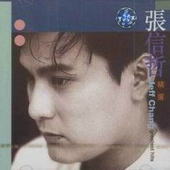 张信哲滚石精选 (Disc 2)/ Jeff's Greatest Hits - Trương Tín Triết