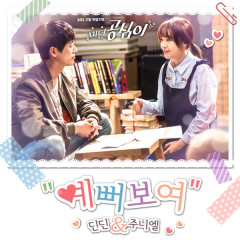 Beautiful Gong Shim OST Part.6