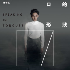 口的形状 / Speaking in Tongues