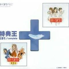 Aa! My Goddess Tokuten-ou Plus CD2