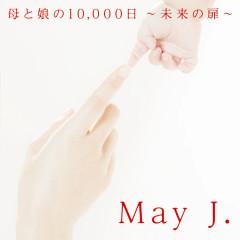 Haha to Musume no 10,000 Nichi ~Mirai no Tobira~