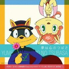 Yume wa Kokoro no Tsubasa