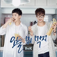 What Shall We Eat Today (Single) - BoK