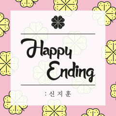 Happy Ending - Shin Jihoon