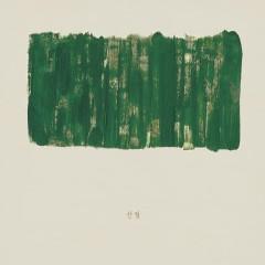 Sunlim Project (Single)