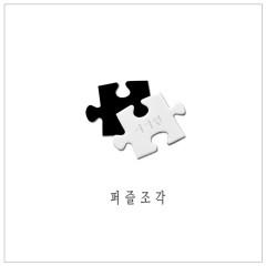 Puzzle Piece (Single)