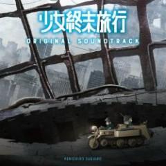 Shoujo Shuumatsu Ryokou Original Soundtrack CD2