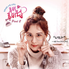 Ruby Ruby Love OST Part.2