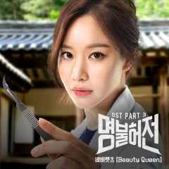 Live Up To Your Name, Dr. Heo OST Part.3 - The Barberettes