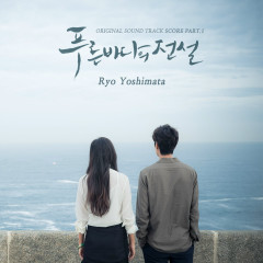 The Legend Of The Blue Sea OST Score Part.1 - Ryo Yoshimata