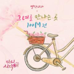 Start Again OST Part.10 - Red Chair