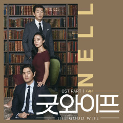 The Good Wife OST Part.1