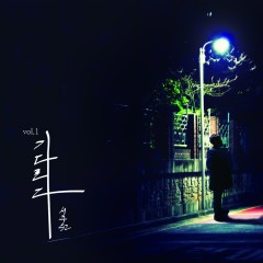 Waiting (Single) - Seo Ju Won