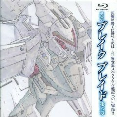 Break Blade Book VI Soundtrack CD - Hirano Yoshihisa