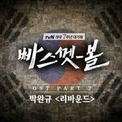 Basketball OST Part.2 - Park Wan Kyu