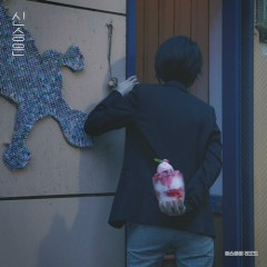 I Like Ice Water ...(Single) - Shin Seung Eun
