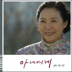 All About My Mom OST Part.5  - Tae Jin Ah
