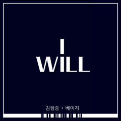 I Will - Kim Hyung Joong,Beige