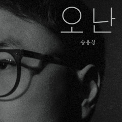 Ohan - Song Yong Chang