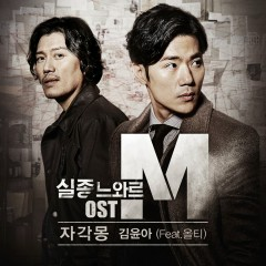 Missing Noir M OST - Jaurim