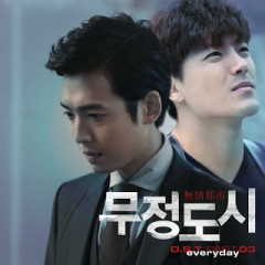 Everyday (Cruel City OST Part 3) - Jo Jung Hee