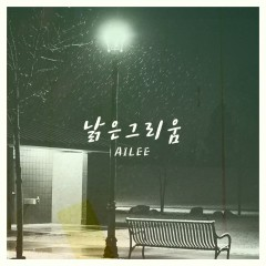 Reminiscing (Single) - Ailee