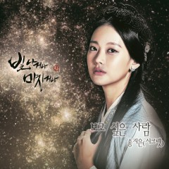 Shine or Go Crazy OST Part 2 - Song Ji Eun