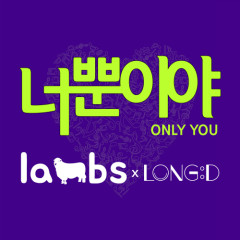 Only You  - Lambs