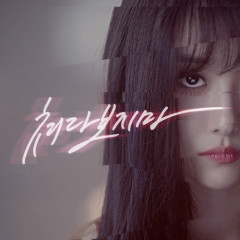 Don't Look At Me Like That - Song Ji Eun