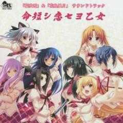 Hanafubuki & Kachou Fuugetsu Sound Track - Inochi Mijikashi Koi Seyo Otome CD1