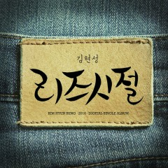 Heyday (Single) - Kim Hyun Sung