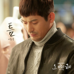 Oh My Geum Bi OST Part.7 - Lee Dong Yoon
