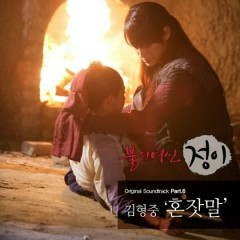 Goddess of Fire, Jung Yi OST Part.6 - Kim Hyung Joong