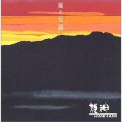 風の伝説 (Kaze no Densetsu) - Himekami